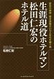 生涯現役ホテルマン松田仁宏のホテル道 宴会の神様橋本保雄のDNAを引き継ぐ男