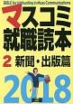 マスコミ就職読本 新聞・出版篇 2018 (2)
