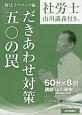 社労士 山川講義付き。 だきあわせ対策 五〇の罠 [解法テクニック編] CD-ROM付
