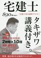 宅建士 タキザワ講義付き。 「宅建士基本講座テキスト」 権利関係 2017 (1)