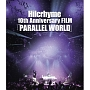 10th Anniversary FILM「PARALLEL WORLD」(通常盤)