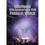 10th Anniversary FILM「PARALLEL WORLD」