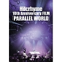 10th Anniversary FILM「PARALLEL WORLD」(通常盤)