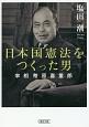 日本国憲法をつくった男 宰相 幣原喜重郎