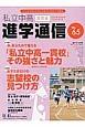 私立中高進学通信<関西版> 子どもの明日を考える教育と学校の情報誌(65)