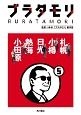ブラタモリ 札幌・小樽・日光・熱海・小田原 (5)