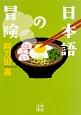 日本語の冒険