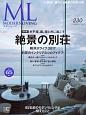MODERN LIVING 絶景の別荘 (230)