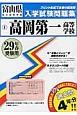 高岡第一高等学校 富山県私立高等学校入学試験問題集 平成29年春受験用