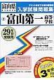 富山第一高等学校 過去入学試験問題集 平成29年春 富山県高等学校過去入試問題集 実物に近いリアルな紙面のプリント形式過去問3年分