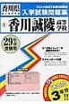 香川誠陵高等学校 平成29年 香川県私立高等学校入学試験問題集1