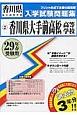 香川県大手前高松高等学校 平成29年 香川県私立高等学校入学試験問題集2