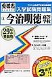 今治明徳高等学校 平成29年 愛媛県私立高等学校入学試験問題集3
