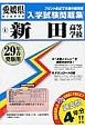 新田高等学校 平成29年 愛媛県私立高等学校入学試験問題集4