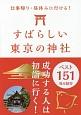 仕事帰り・昼休みにも行ける!すばらしい東京の神社 ベスト151社を紹介