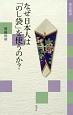 なぜ日本人は「のし袋」を使うのか?