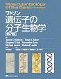 ワトソン遺伝子の分子生物学<第7版>