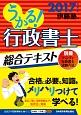 うかる!行政書士 総合テキスト 2017