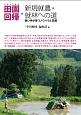 series田園回帰 新規就農・就林への道 担い手が育つノウハウと支援 (6)