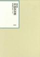 昭和年間法令全書 26-35