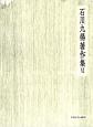 石川九楊著作集 書とはどういう芸術か 書論 (6)