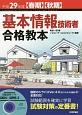 基本情報技術者 合格教本 平成29年【春期】【秋期】