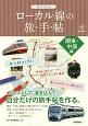 ぬりつぶし「ローカル線」の旅手帖 関東・中部編 大人の趣味採集帳