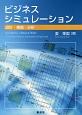 ビジネス・シミュレーション 設計・構築・分析