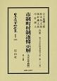 日本立法資料全集 別巻 市制町村制逐條示解<大正元年初版>1 (1020)