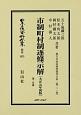 日本立法資料全集 別巻 市制町村制逐條示解<大正元年初版>2 (1021)