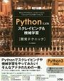 Pythonによるスクレイピング&機械学習 [開発テクニック] BeautifulSoup,scikit-lear