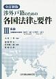 渉外戸籍のための各国法律と要件<全訂新版> 各論 (3)
