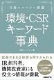 日経エコロジー厳選 環境・CSRキーワード事典