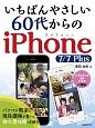 いちばんやさしい60代からのiPhone7/7Plus対応