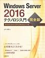 Windows Server2016 テクノロジ入門<完全版>