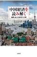 中国経済を読み解く 誤解しないための8つの章