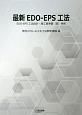 最新EDO-EPS工法 EDO-EPS工法設計・施工基準書(案)準拠