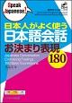 日本人がよく使う日本語会話 お決まり表現180 Speak Japanese!