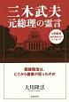 三木武夫元総理の霊言 戦後政治は、どこから歯車が狂ったのか