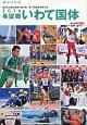 希望郷いわて国体 2016 東日本大震災復興の架け橋 第71回国民体育大会