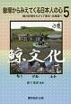 鯨塚からみえてくる日本人の心 鯨の記憶をたどって東北・北海道へ (5)