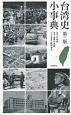 台湾史小事典<第三版>