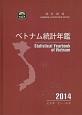 ベトナム統計年鑑 2014