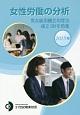 女性労働の分析 2015 男女雇用機会均等法成立30年特集
