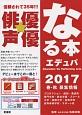 俳優★声優 なる本 エデュパ 2017 オーディション必勝の一冊