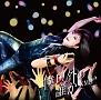 僕以外の誰か(D)(DVD付)