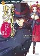 怪盗アルセーヌ・ルパン 少女オルスタンスの冒険 10歳までに読みたい名作ミステリー ルパンが、名探偵として活躍!?少女といっしょに、事