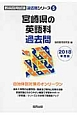 宮崎県の英語科 過去問 2018 教員採用試験「過去問」シリーズ5