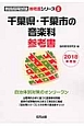 千葉県・千葉市の音楽科 参考書 2018 教員採用試験「参考書」シリーズ8