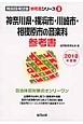 神奈川県・横浜市・川崎市・相模原市の音楽科 参考書 2018 教員採用試験「参考書」シリーズ9